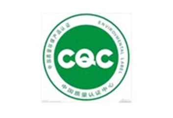 CQC自愿性认证咨询