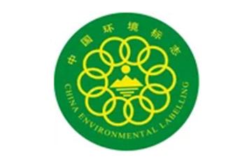 湖北十环环境标志认证咨询