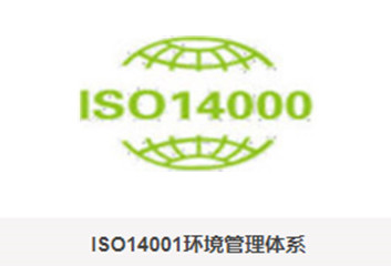 武汉ISO14001环境管理体系