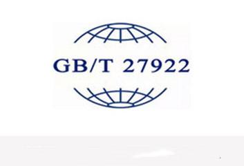 GB/T27922商品售后服务评价体系