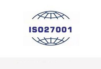 湖北ISO27001信息安全管理体系