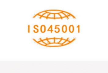 ISO45001职业健康安全体系