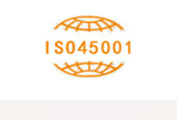 湖北ISO45001职业健康安全体系