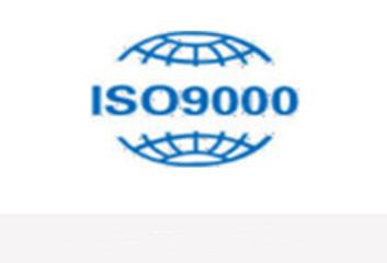湖北ISO9001质量管理体系