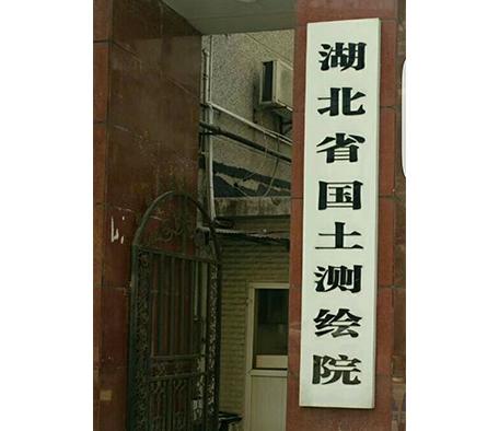 湖北省国土测绘院
