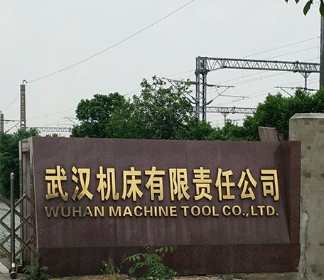 武汉机床有限责任公司