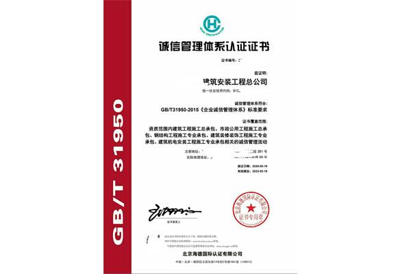 GB/T31950-2015 诚信管理体系认证